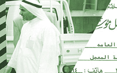 The 60-Year Journey of the Almajdouie Group